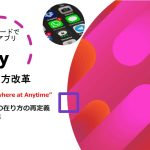 PayPayの新しい働き方「Work From Anywhere at Anytime」について徹底解説